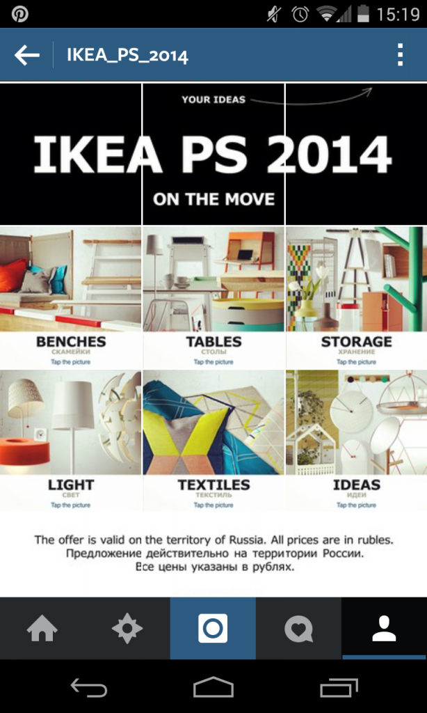 Instagram Kampagnen IKEA
